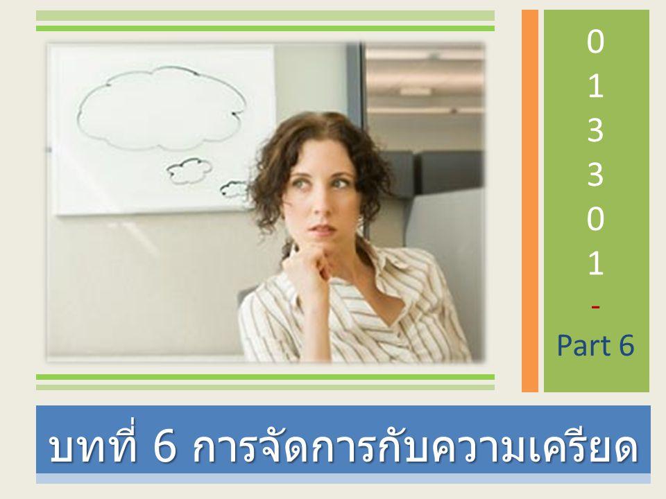 บทที่ 6 การจัดการกับความเครียด เข้าสุ่บทที่ 4 0 1 3 0 1 - Part 6
