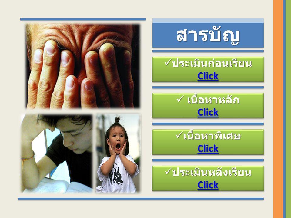 สารบัญ สารบัญสารบัญ ประเมินก่อนเรียน Click ประเมินก่อนเรียน Click Click ประเมินก่อนเรียน Click ประเมินก่อนเรียน Click Click เนื้อหาหลัก Click เนื้อหาหลัก Click Click เนื้อหาหลัก Click เนื้อหาหลัก Click Click เนื้อหาพิเศษ Click เนื้อหาพิเศษ Click Click เนื้อหาพิเศษ Click เนื้อหาพิเศษ Click Click ประเมินหลังเรียน Click ประเมินหลังเรียน Click Click ประเมินหลังเรียน Click ประเมินหลังเรียน Click Click
