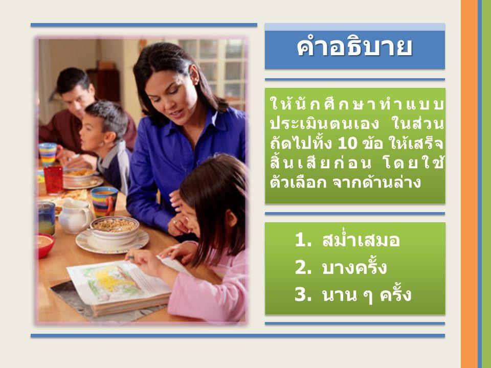 คำอธิบายก่อนทำแบบ ประเมิน ให้นักศึกษาทําแบบ ประเมินตนเอง ในส่วน ถัดไปทั้ง 10 ข้อ ให้เสร็จ สิ้นเสียก่อน โดยใช้ ตัวเลือก จากด้านล่าง คำอธิบายคำอธิบาย 1.