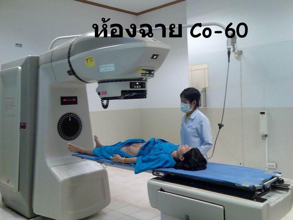 ห้องฉาย Co-60