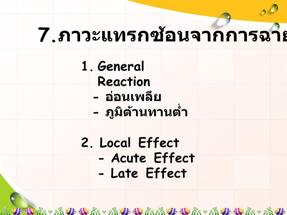 1.General Reaction - อ่อนเพลีย - ภูมิต้านทานต่ำ 2. Local Effect - Acute Effect - Late Effect 7. ภาวะแทรกซ้อนจากการฉายรังสี