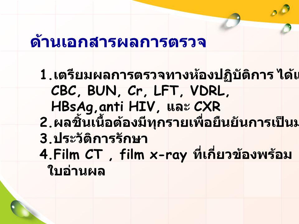 1. เตรียมผลการตรวจทางห้องปฏิบัติการ ได้แก่ CBC, BUN, Cr, LFT, VDRL, HBsAg,anti HIV, และ CXR 2. ผลชิ้นเนื้อต้องมีทุกรายเพื่อยืนยันการเป็นมะเร็ง 3. ประว