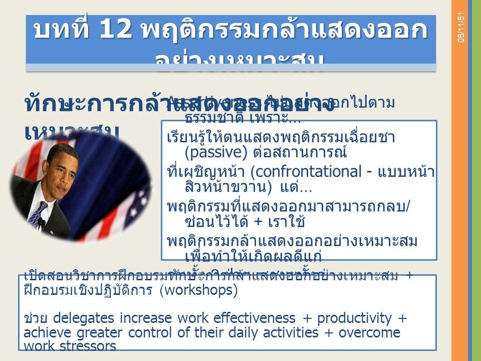 06/11/51 Assertiveness ไม่แสดงออกไปตามธรรมชาติ เพราะ...
