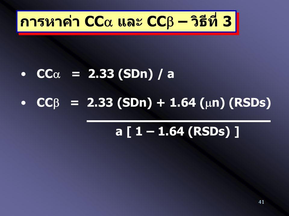 41 CC  = 2.33 (SDn) / a CC  = 2.33 (SDn) + 1.64 (  n) (RSDs) a [ 1 – 1.64 (RSDs) ] การหาค่า CC  และ CC  – วิธีที่ 3