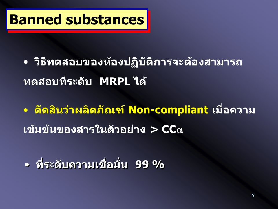 26 Frequency CC  < 50 % ตรวจไม่พบสาร Signal