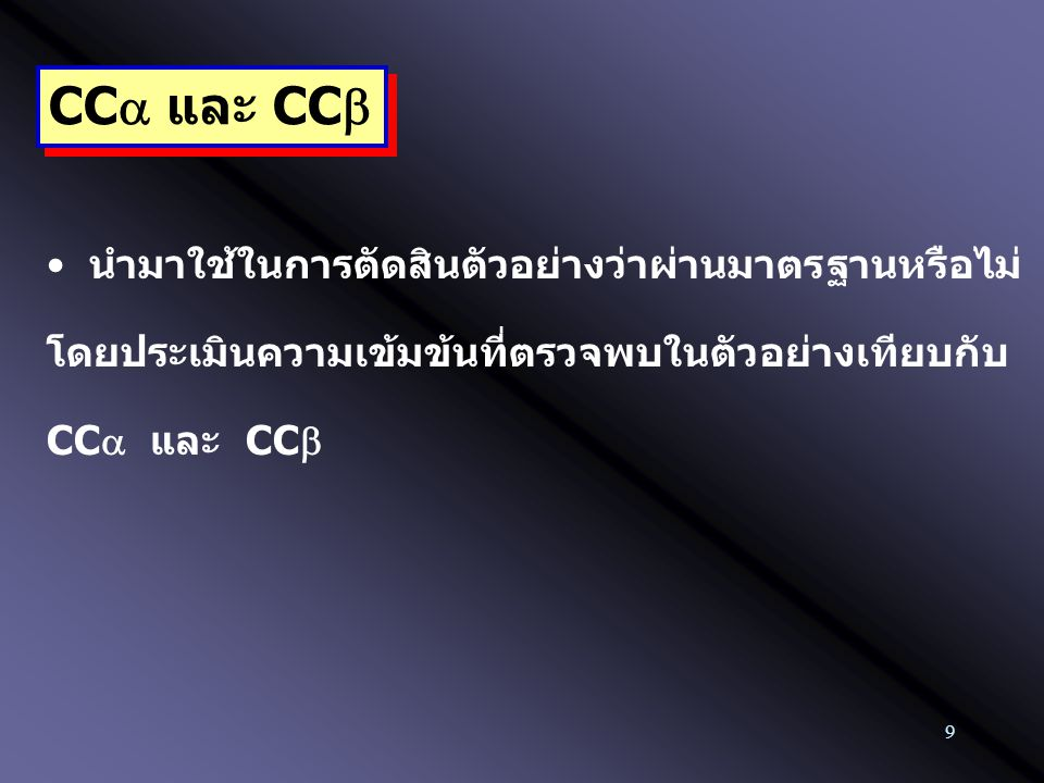 20 Frequency CC  50 % ตรวจไม่พบสาร Signal