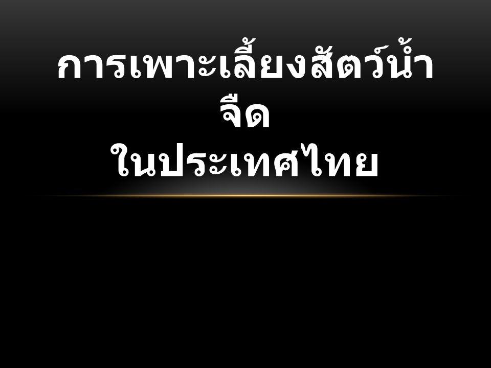 การเพาะเลี้ยงสัตว์น้ำ จืด ในประเทศไทย