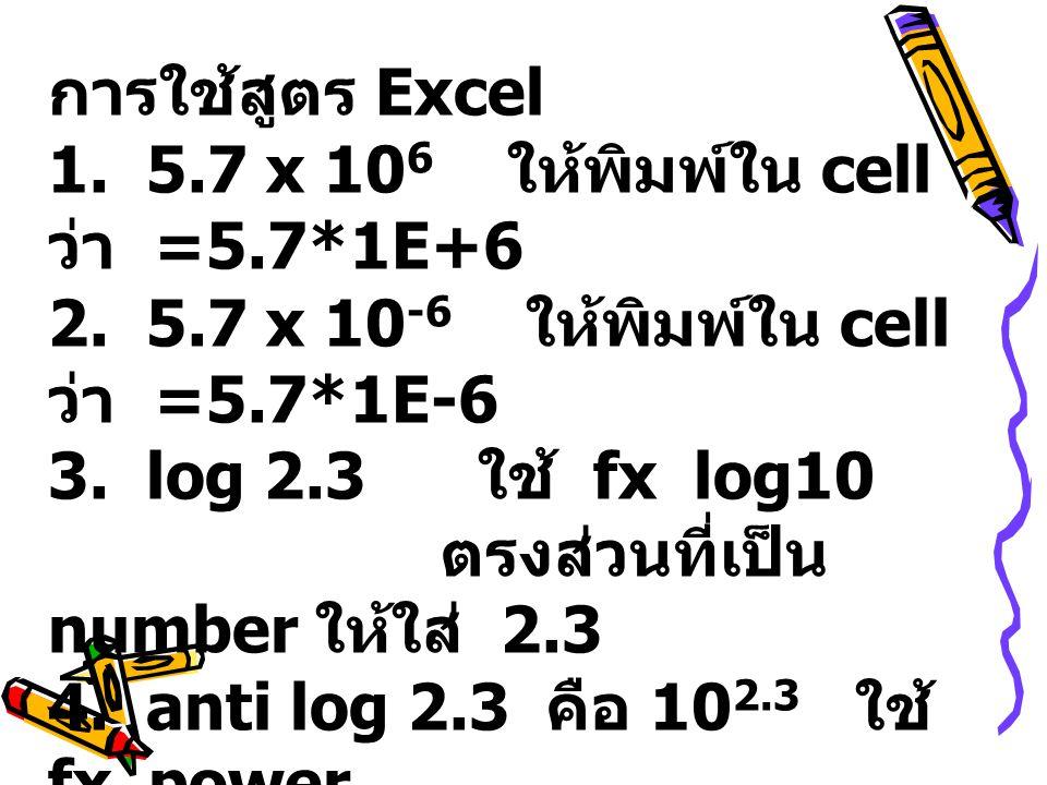 การใช้สูตร Excel 1.5.7 x 10 6 ให้พิมพ์ใน cell ว่า =5.7*1E+6 2.