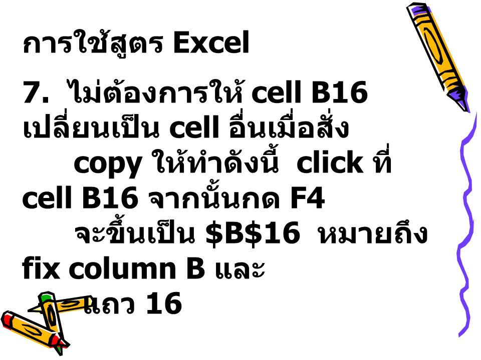 การใช้สูตร Excel 7.