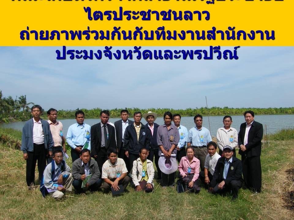 คณะเกษตรกรจากสาธาณรัฐประชาธิป ไตรประชาชนลาว ถ่ายภาพร่วมกันกับทีมงานสำนักงาน ประมงจังหวัดและพรปวีณ์