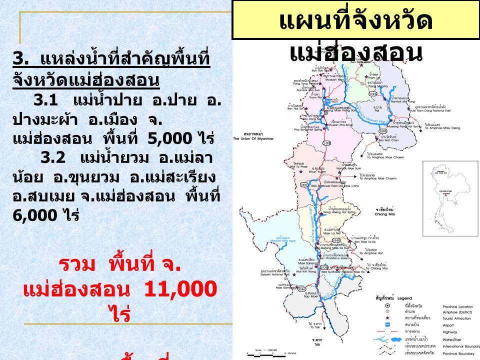 แผนที่จังหวัด แม่ฮ่องสอน 3. แหล่งน้ำที่สำคัญพื้นที่ จังหวัดแม่ฮ่องสอน 3.1 แม่น้ำปาย อ. ปาย อ. ปางมะผ้า อ. เมือง จ. แม่ฮ่องสอน พื้นที่ 5,000 ไร่ 3.2 แม
