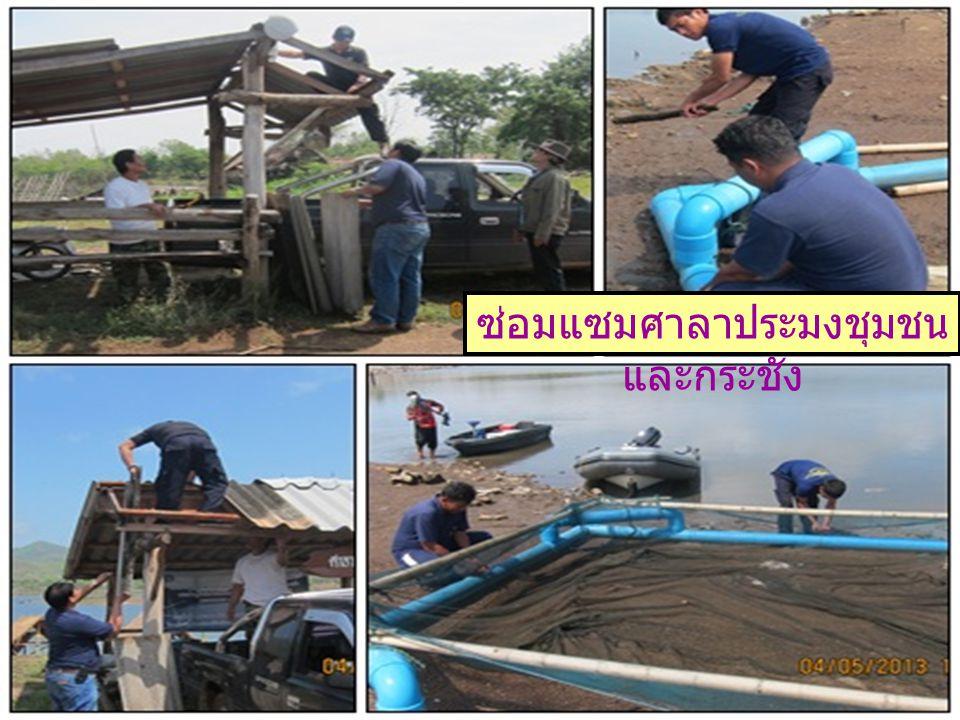 ซ่อมแซมศาลาประมงชุมชน และกระชัง