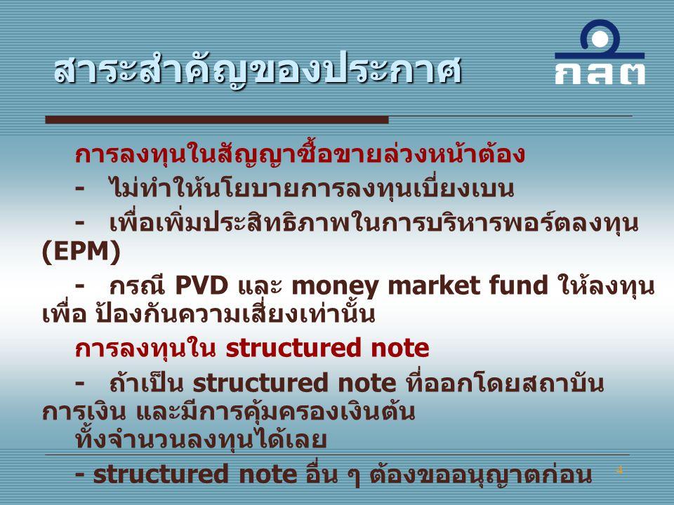 5 * เพิ่มให้ PF สามารถทำธุรกรรมการ ขายชอร์ต และการยืมหลักทรัพย์ได้ * เพิ่มให้ MF สามารถลงทุนในหน่วย ลงทุนของกองทุนรวมอสังหาริมทรัพย์ ( กอง 1) (PVD และ PF ลงทุนได้อยู่แล้ว ) สาระสำคัญของประกาศ