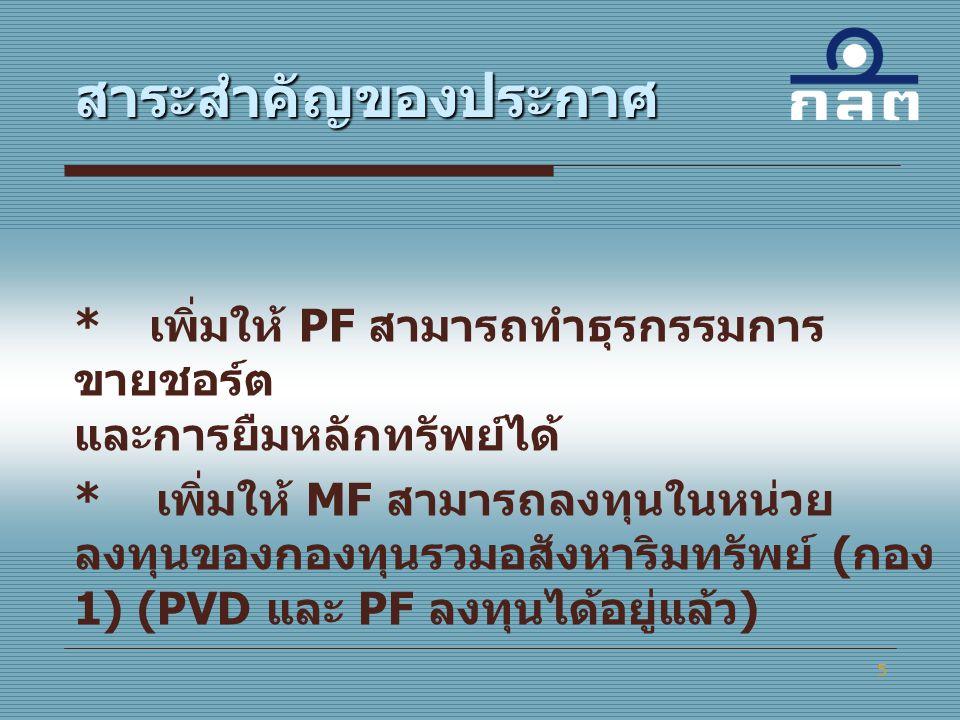 5 * เพิ่มให้ PF สามารถทำธุรกรรมการ ขายชอร์ต และการยืมหลักทรัพย์ได้ * เพิ่มให้ MF สามารถลงทุนในหน่วย ลงทุนของกองทุนรวมอสังหาริมทรัพย์ ( กอง 1) (PVD และ