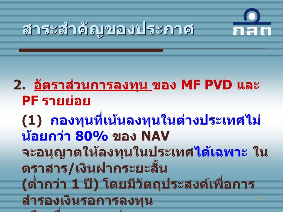 6 2. อัตราส่วนการลงทุน ของ MF PVD และ PF รายย่อย (1) กองทุนที่เน้นลงทุนในต่างประเทศไม่ น้อยกว่า 80% ของ NAV จะอนุญาตให้ลงทุนในประเทศได้เฉพาะ ใน ตราสาร