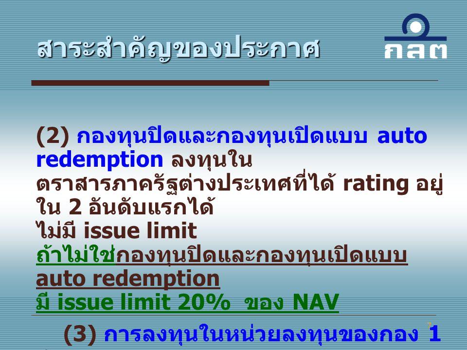 7 (2) กองทุนปิดและกองทุนเปิดแบบ auto redemption ลงทุนใน ตราสารภาครัฐต่างประเทศที่ได้ rating อยู่ ใน 2 อันดับแรกได้ ไม่มี issue limit ถ้าไม่ใช่กองทุนปิ