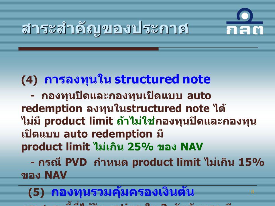 8 (4) การลงทุนใน structured note - กองทุนปิดและกองทุนเปิดแบบ auto redemption ลงทุนใน structured note ได้ ไม่มี product limit ถ้าไม่ใช่กองทุนปิดและกองท