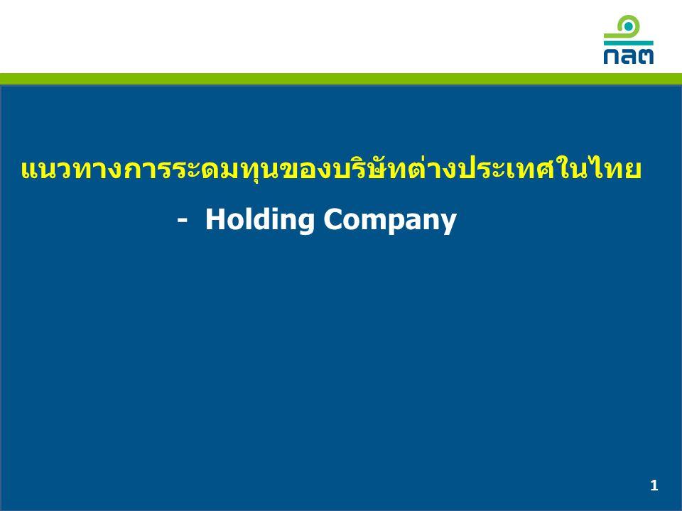 1 แนวทางการระดมทุนของบริษัทต่างประเทศในไทย - Holding Company