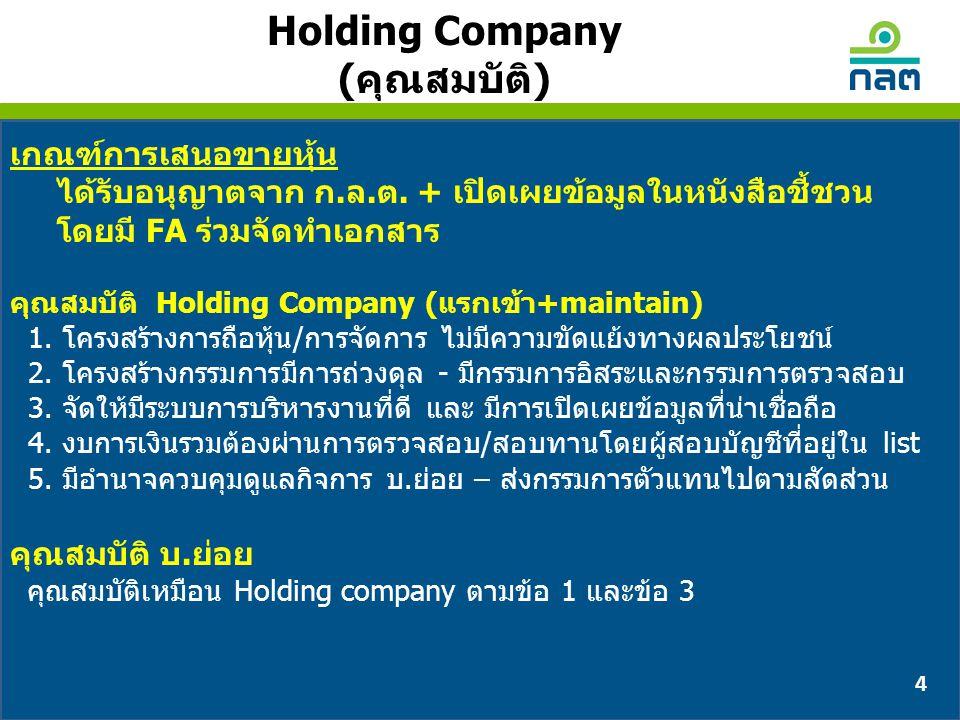 เกณฑ์การเสนอขายหุ้น ได้รับอนุญาตจาก ก.ล.ต. + เปิดเผยข้อมูลในหนังสือชี้ชวน โดยมี FA ร่วมจัดทำเอกสาร คุณสมบัติ Holding Company (แรกเข้า+maintain) 1. โคร