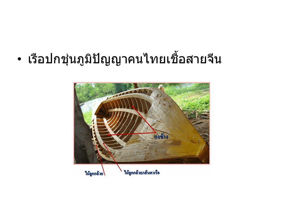 เรือปกชุ่นภูมิปัญญาคนไทยเชื้อสายจีน