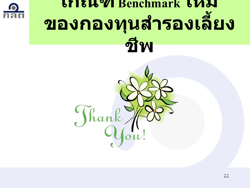 22 เกณฑ์ Benchmark ใหม่ ของกองทุนสำรองเลี้ยง ชีพ
