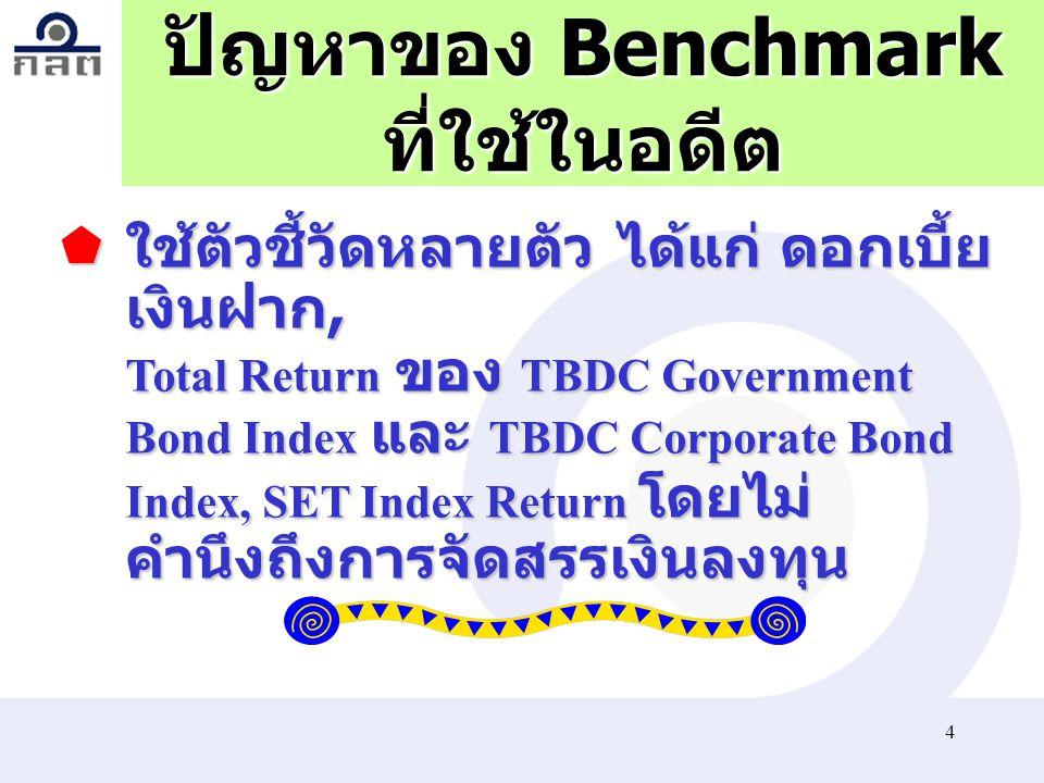 4 ปัญหาของ Benchmark ที่ใช้ในอดีต  ใช้ตัวชี้วัดหลายตัว ได้แก่ ดอกเบี้ย เงินฝาก, Total Return ของ TBDC Government Bond Index และ TBDC Corporate Bond I
