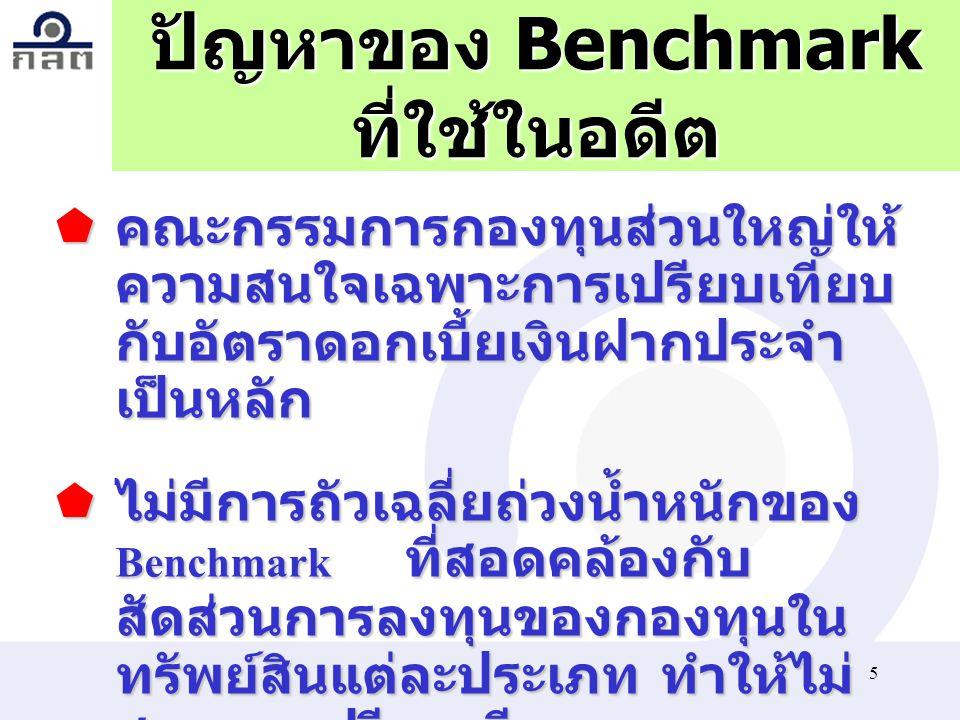 5 ปัญหาของ Benchmark ที่ใช้ในอดีต  คณะกรรมการกองทุนส่วนใหญ่ให้ ความสนใจเฉพาะการเปรียบเทียบ กับอัตราดอกเบี้ยเงินฝากประจำ เป็นหลัก  ไม่มีการถัวเฉลี่ยถ