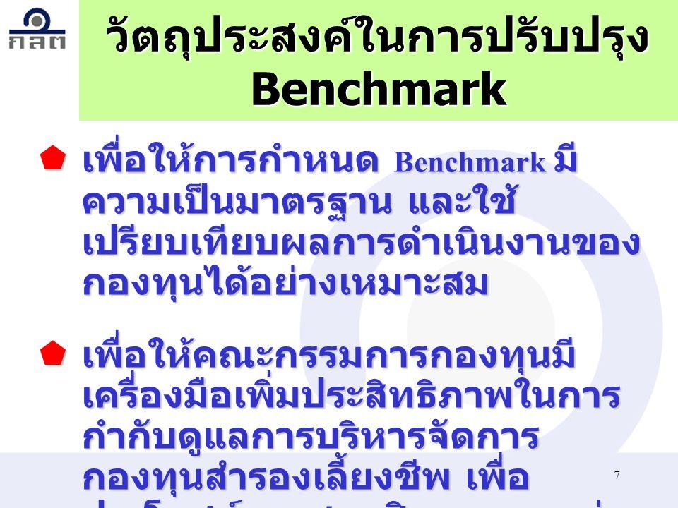 8 ประโยชน์ของ Benchmark ตามเกณฑ์ใหม่  คณะกรรมการกองทุนมีตัวชี้วัดผล การดำเนินงานที่สอดคล้องกับ นโยบายการลงทุนที่แท้จริง  คณะกรรมการกองทุนสามารถวัด ฝีมือผู้จัดการกองทุนได้อย่างมี ประสิทธิภาพ  ผู้จัดการกองทุนสามารถพิสูจน์ ความสามารถใน การบริหารจัดการได้อย่างแท้จริง