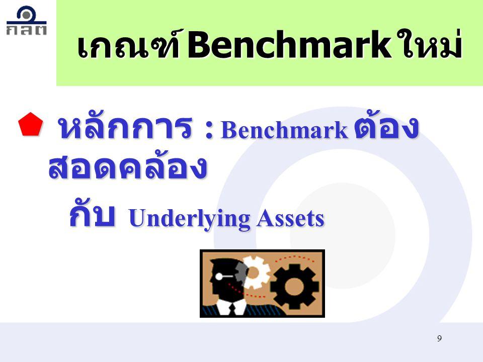 10 เกณฑ์ Benchmark ใหม่ 1.Total Return of ThaiBMA Government Bond Index ในกรณีที่ไม่กำหนด target duration ของกองทุนหรือ 1.Total Return of ThaiBMA Government Bond Index ในกรณีที่ไม่กำหนด target duration ของกองทุน หรือ 2.