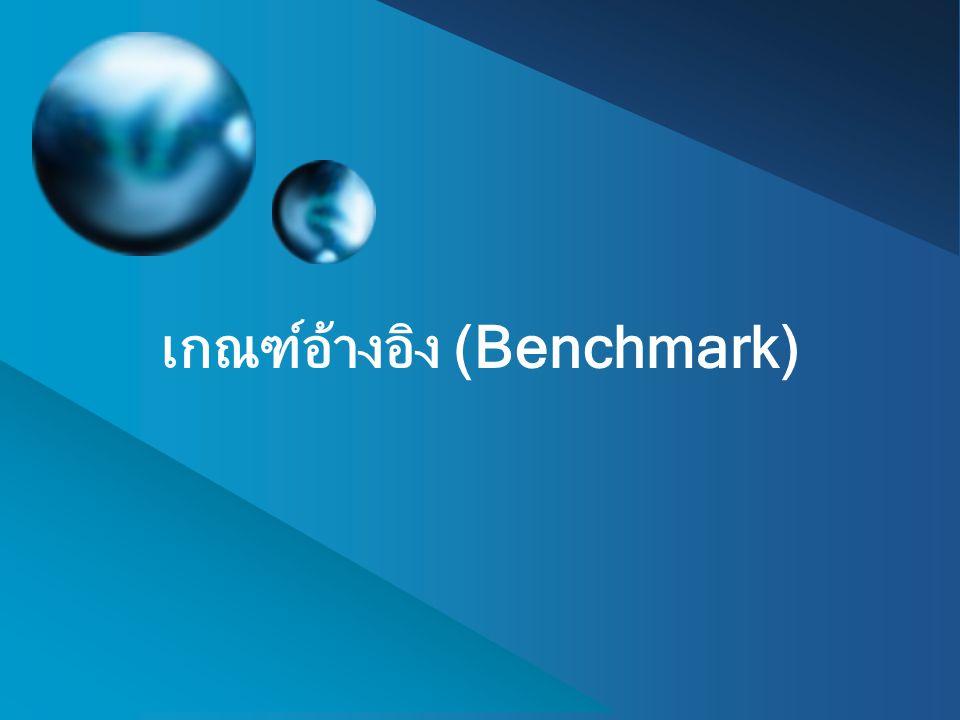 8 เกณฑ์อ้างอิง (Benchmark)