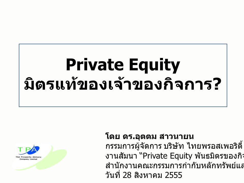 "Private Equity มิตรแท้ของเจ้าของกิจการ ? โดย ดร. อุตตม สาวนายน กรรมการผู้จัดการ บริษัท ไทยพรอสเพอริตี้ แอ็ดไวซอรี่ จำกัด งานสัมนา ""Private Equity พันธ"