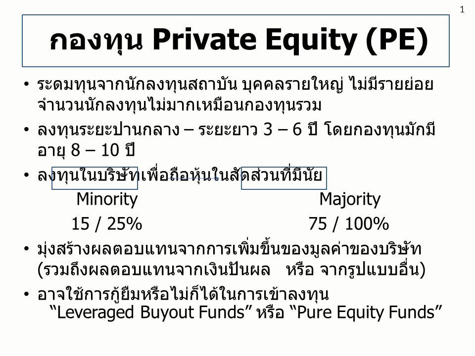กองทุน Private Equity (PE) ระดมทุนจากนักลงทุนสถาบัน บุคคลรายใหญ่ ไม่มีรายย่อย จำนวนนักลงทุนไม่มากเหมือนกองทุนรวม ลงทุนระยะปานกลาง – ระยะยาว 3 – 6 ปี โ