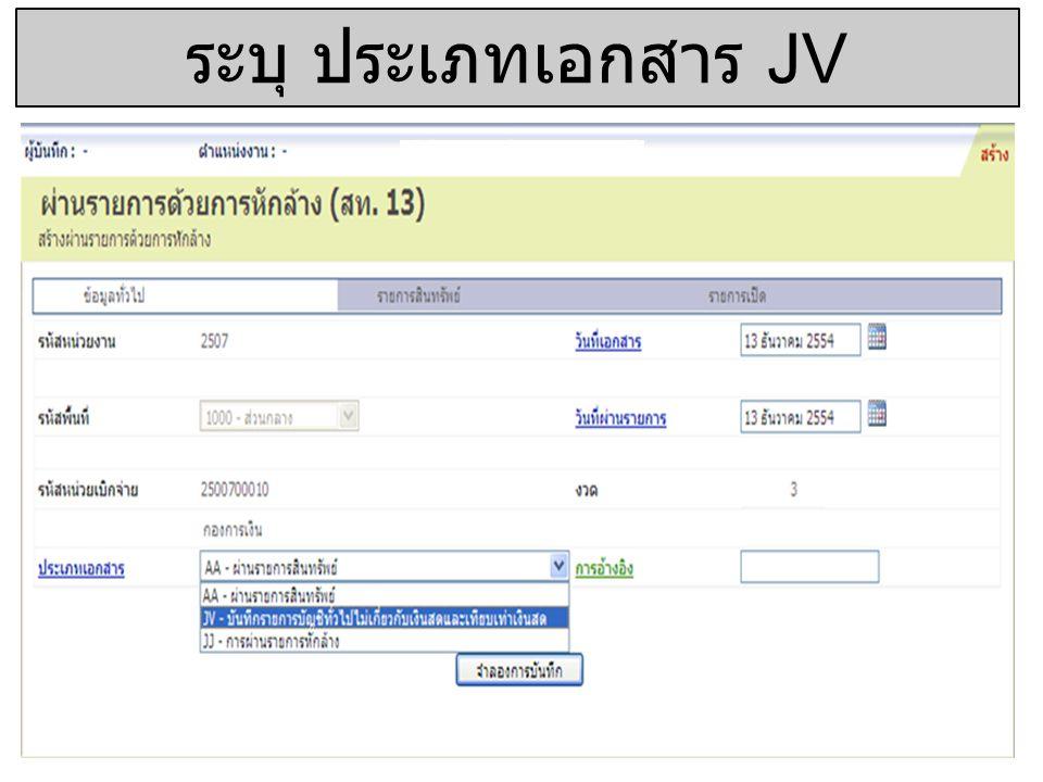 ระบุ ประเภทเอกสาร JV