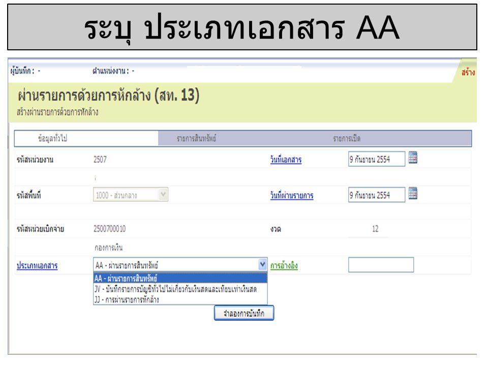 ระบุ ประเภทเอกสาร AA