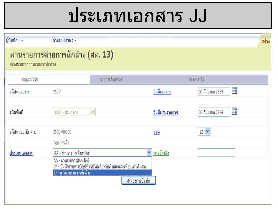 ประเภทเอกสาร JJ