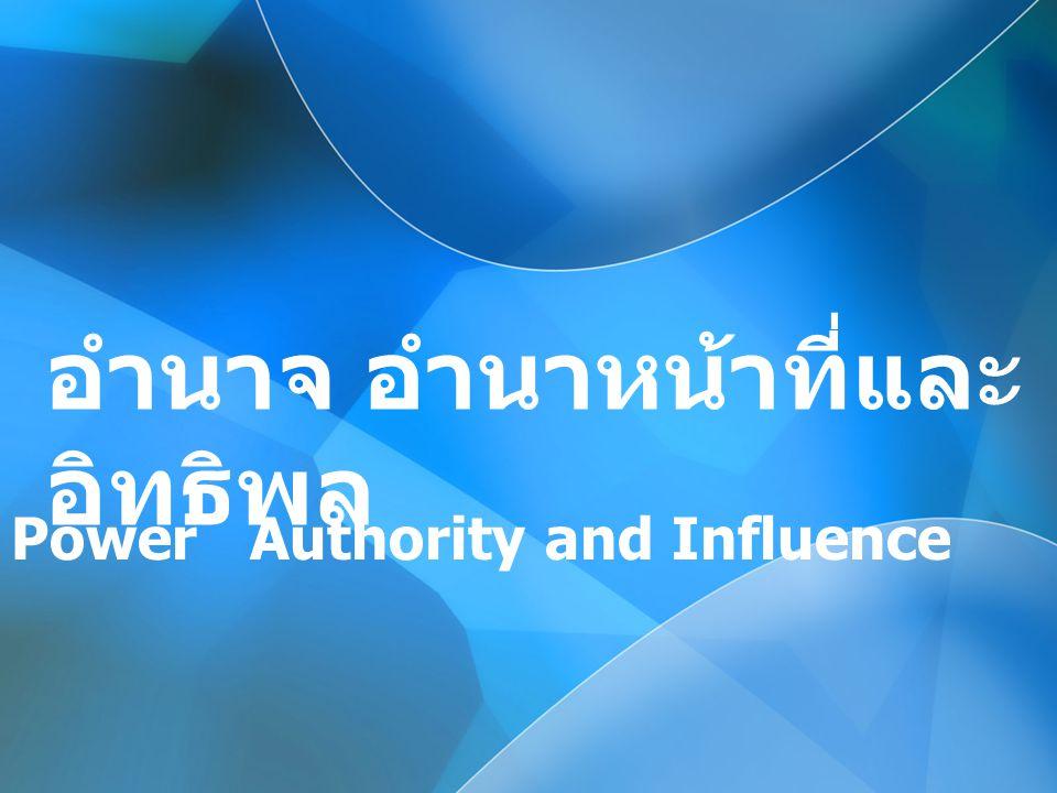 อำนาจ อำนาหน้าที่และ อิทธิพล Power Authority and Influence
