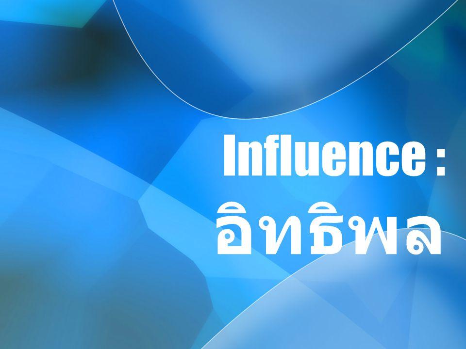 Influence : อิทธิพล