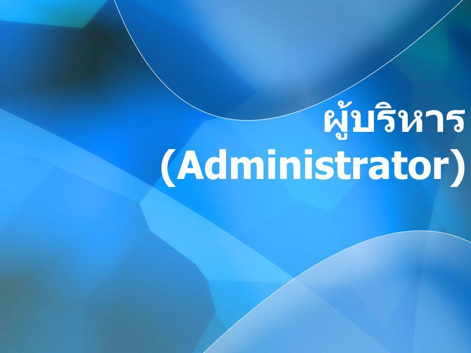 ผู้บริหาร (Administrator)