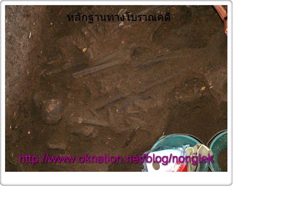 หลักฐานทางโบราณคดี
