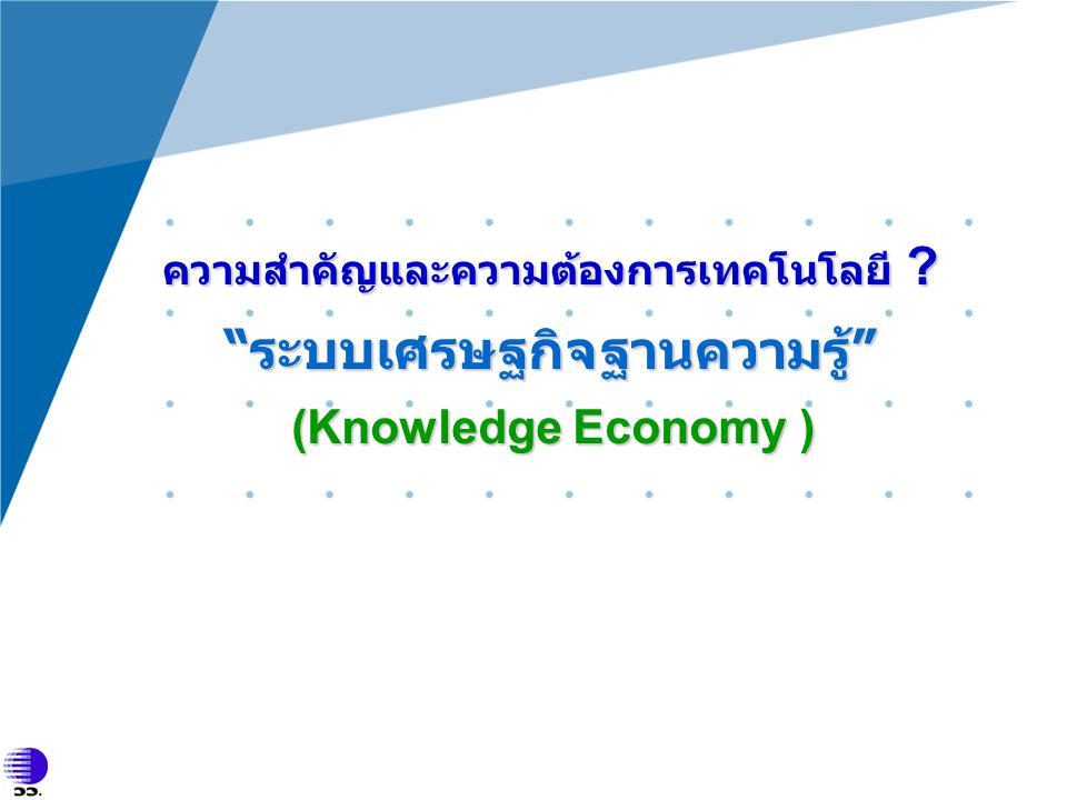"""ความสำคัญและความต้องการเทคโนโลยี ? """" ระบบเศรษฐกิจฐานความรู้ """" (Knowledge Economy ) (Knowledge Economy )"""