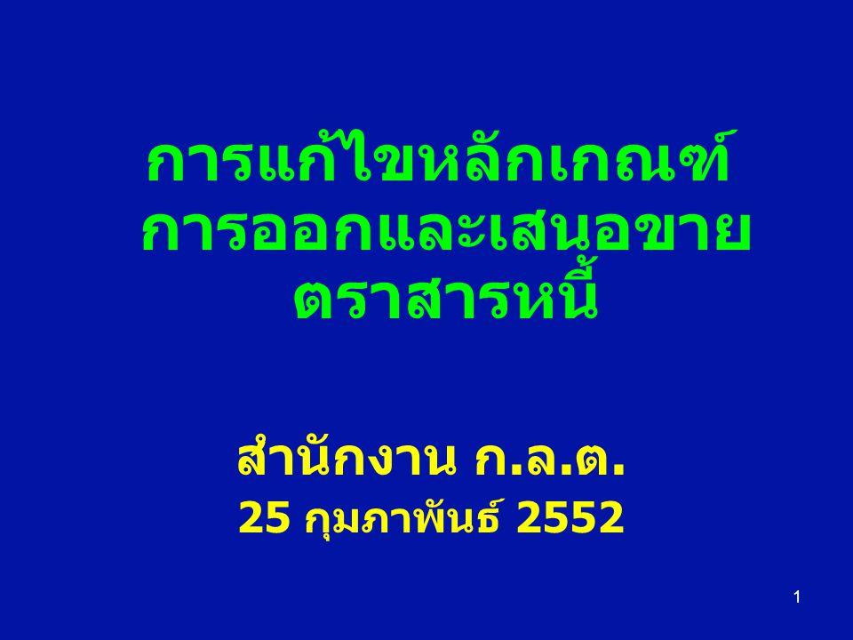 2 หัวข้อนำเสนอ 1.การออกตราสารหนี้ภาคเอกชน 2. เป้าหมายในการปรับปรุงเกณฑ์ 3.