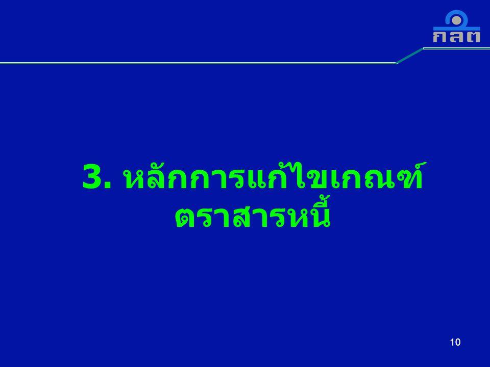 10 3. หลักการแก้ไขเกณฑ์ ตราสารหนี้