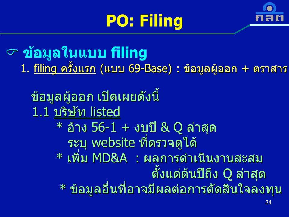 24 PO: Filing   ข้อมูลในแบบ filing filing ครั้งแรก (แบบ 69-Base) : ข้อมูลผู้ออก + ตราสาร 1. filing ครั้งแรก (แบบ 69-Base) : ข้อมูลผู้ออก + ตราสาร ข้