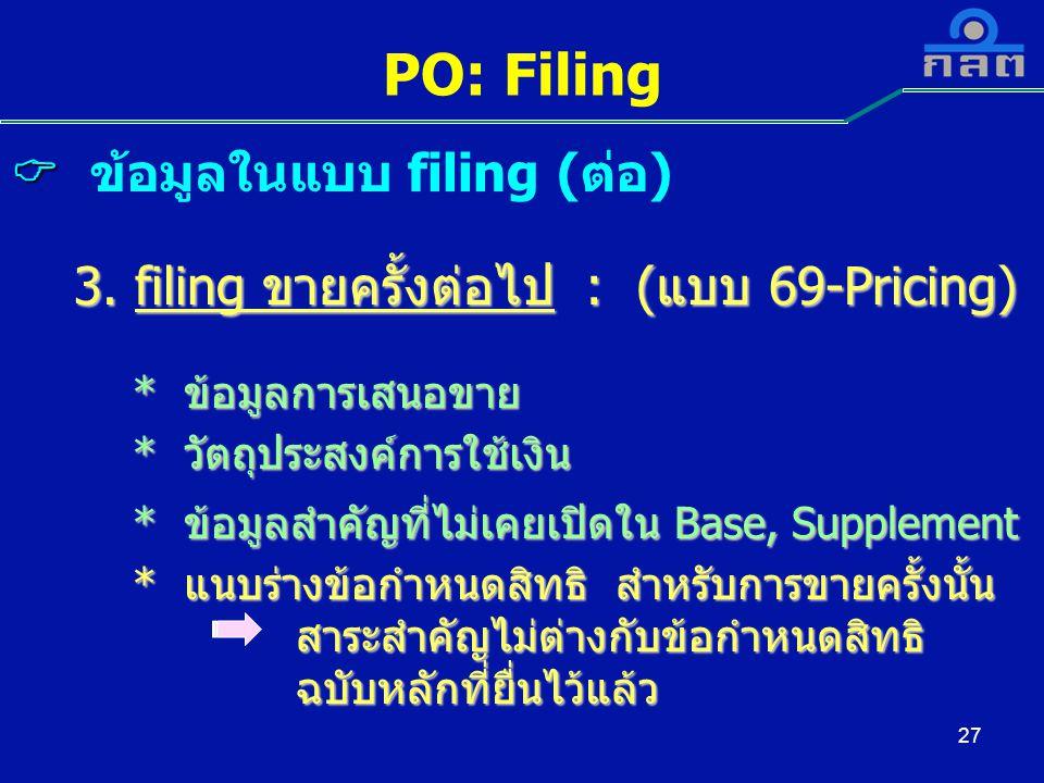 27 PO: Filing   ข้อมูลในแบบ filing (ต่อ) 3. filing ขายครั้งต่อไป : (แบบ 69-Pricing) 3. filing ขายครั้งต่อไป : (แบบ 69-Pricing) * ข้อมูลการเสนอขาย *