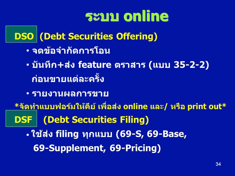 ระบบ online DSO (Debt Securities Offering) จดข้อจำกัดการโอน บันทึก+ส่ง feature ตราสาร (แบบ 35-2-2) ก่อนขายแต่ละครั้ง รายงานผลการขาย *จัดทำแบบฟอร์มให้ค