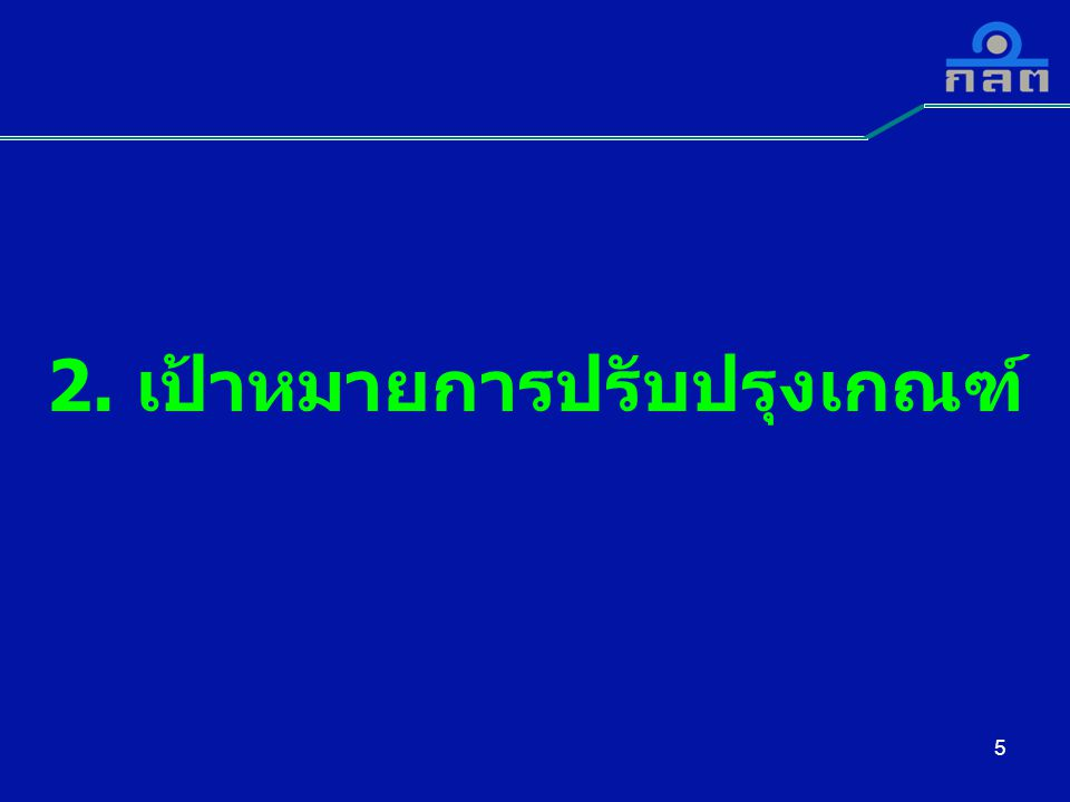 PPPO(รายย่อย) ประเภทวงแคบ หุ้นกู้ ผู้ลงทุน ≤10 ราย ตั๋วเงิน ขาย ≤10 ฉบับสถาบันตปท.ทั้งจำนวน II&HNW (มูลค่าใดๆ) อนุญาต อนุญาตทั่วไป * ยื่นขออนุญาต Filingexempt free form (1 วันทำการ) full form (14 วัน) full form (14 วัน) Rating issue/issuer/ guarantor LT -issue/guarantor ST-issue/issuer/guarantor ThaiBMA สรุปเกณฑ์ที่แก้ไข PPPO II&HNW