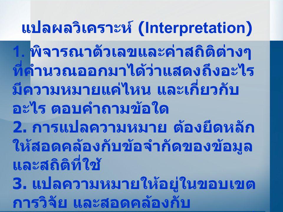 4.การแปลความหมายต้องพิจารณา ผลที่ได้นั้นพาดพิงถึงสิ่งใด ควร จะแปลผลในลักษณะอย่างใด จึง ถูกต้อง 5.
