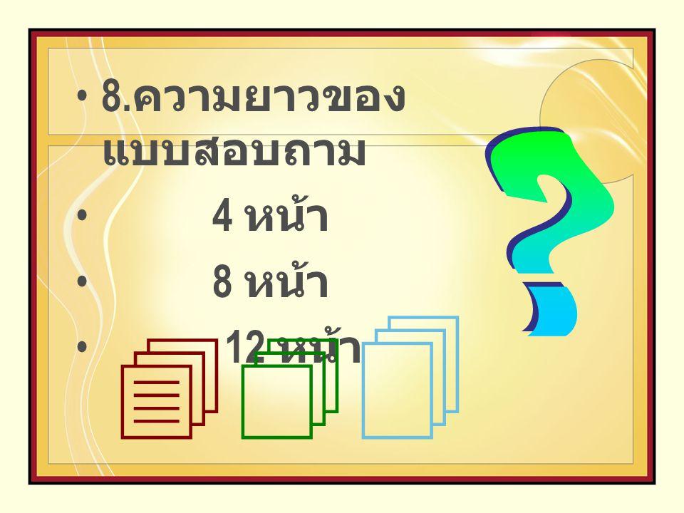 8. ความยาวของ แบบสอบถาม 4 หน้า 8 หน้า 12 หน้า 