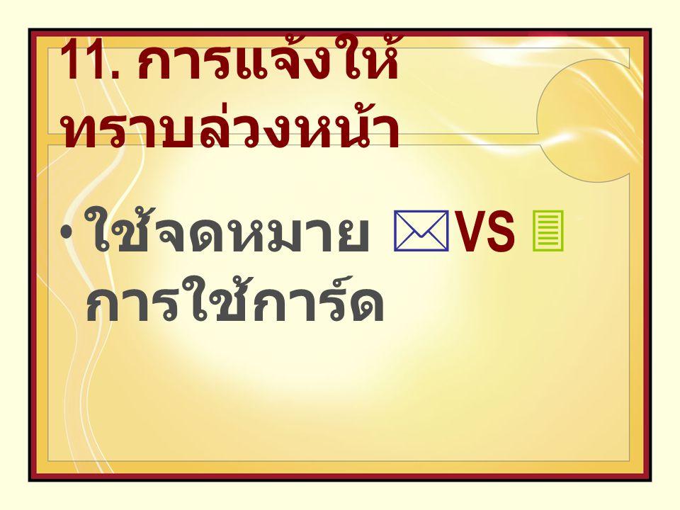 11. การแจ้งให้ ทราบล่วงหน้า ใช้จดหมาย  VS  การใช้การ์ด