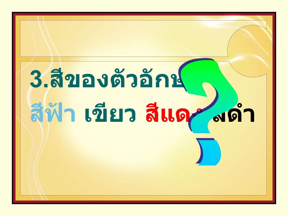 3. สีของตัวอักษร สีฟ้า เขียว สีแดง สีดำ